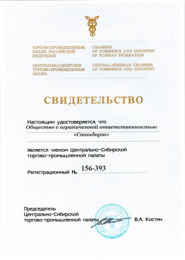 Свидетельство о членстве в ЦС ТПП