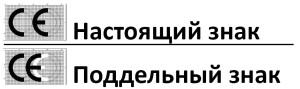 Поддельный знак СЕ
