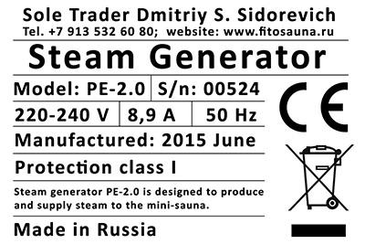 Маркировка с СЕ на парогенераторе ПЭ-2.0