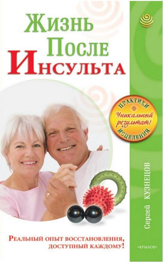"""Книга """"Жизнь после инсульта"""""""
