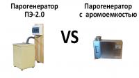 Какие преимущества у парогенератора ПЭ-2.0 перед парогенераторами с аромоемкостью