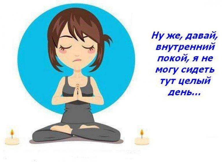 Картинки с медитацией и с фразами, анимация выздоравливай