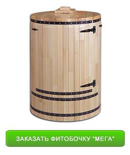 Кедровая фитобочка МЕГА