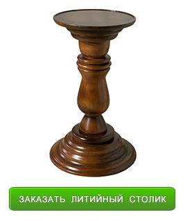 Литийный столик