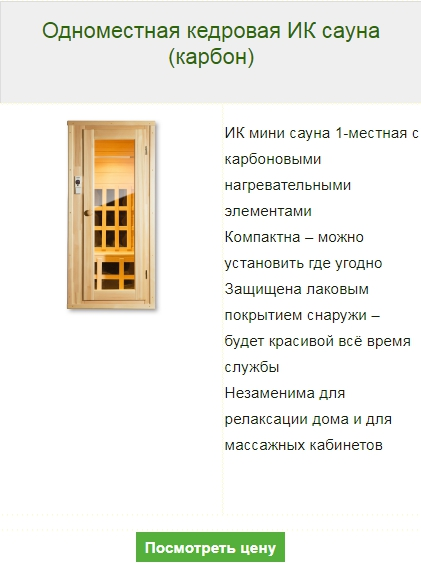ик-сауна и ЖКТ