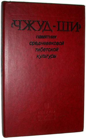 Книга Чжуд-Ши